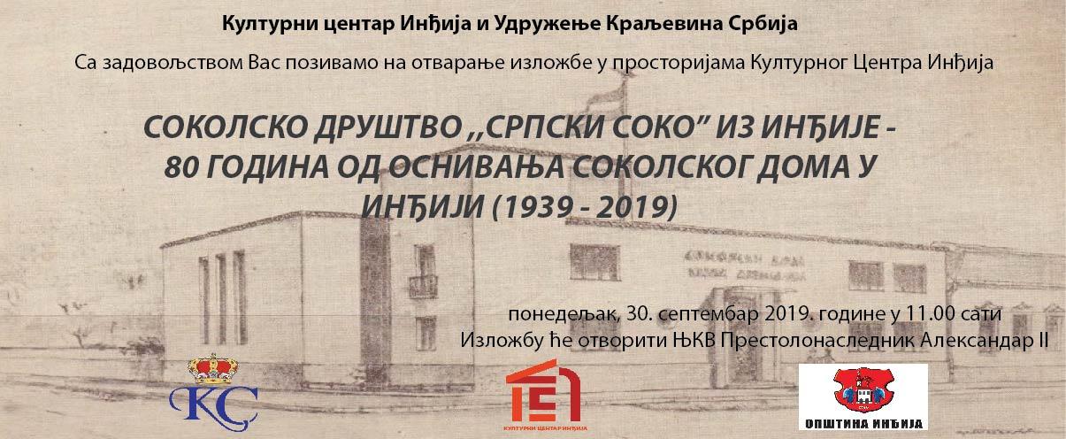 Navršilo se 80 godina od osnivanja Sokolskog doma u Inđiji