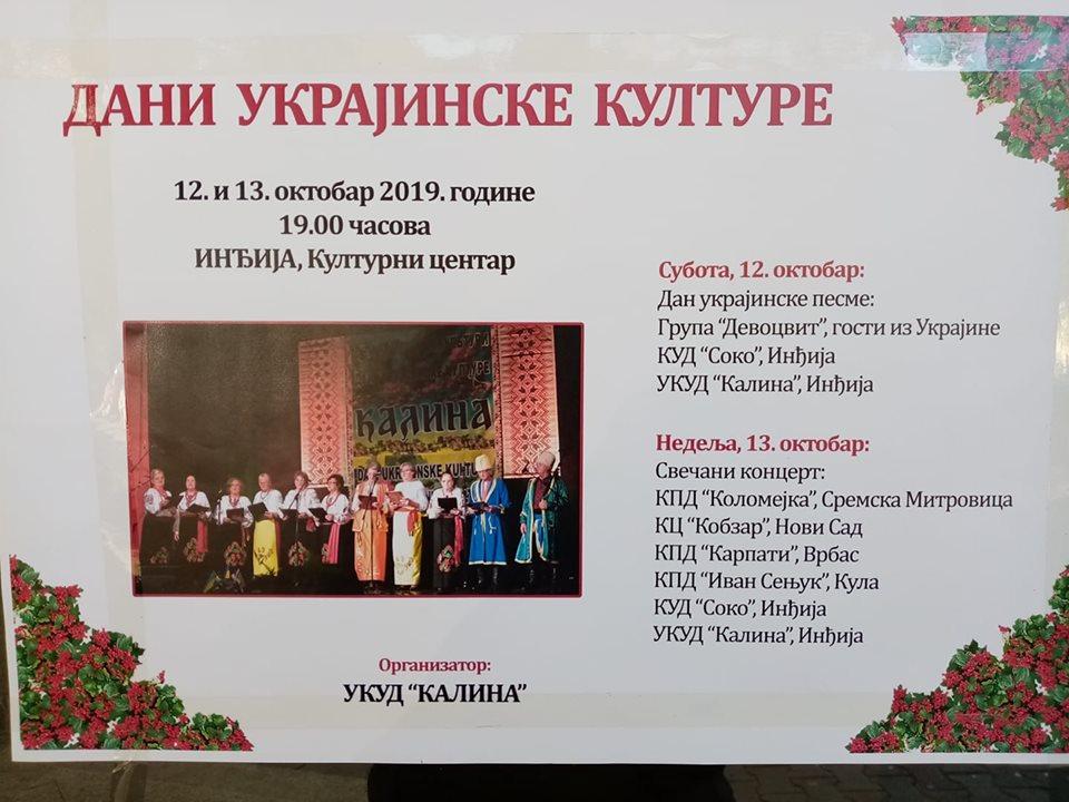 """""""Dani ukrajinske kulture"""" ovog vikenda u Kulturnom centru Inđija"""