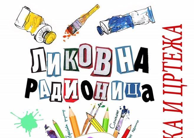 """MALI UMETNICI U petak izložba likovne radionice """"Paleta"""" u Inđiji"""