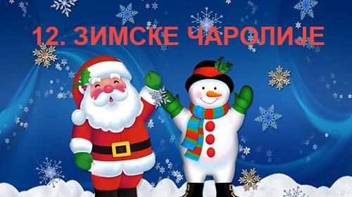 12. Zimske čarolije uz Deda mraza i poklone u Staroj Pazovi