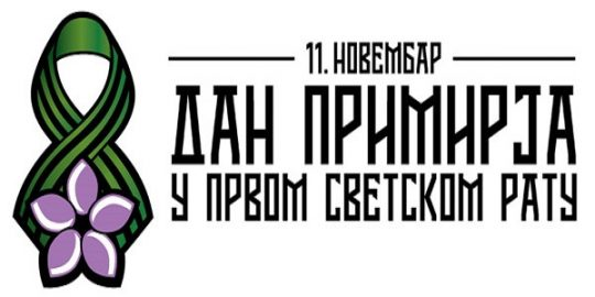 11.NOVEMBAR Dan primirja u Prvom svetskom ratu